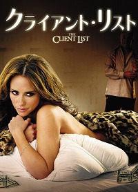 clientlist2