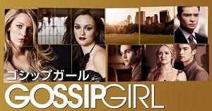 gossipgirl1