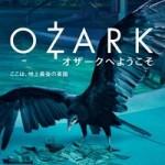 ozark2
