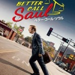 bettercallsaul2