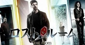 lostroom1