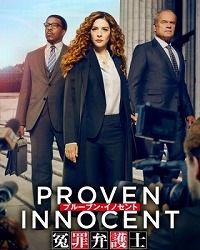 proveninnocent2