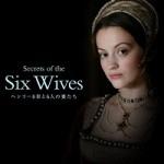sixwives2